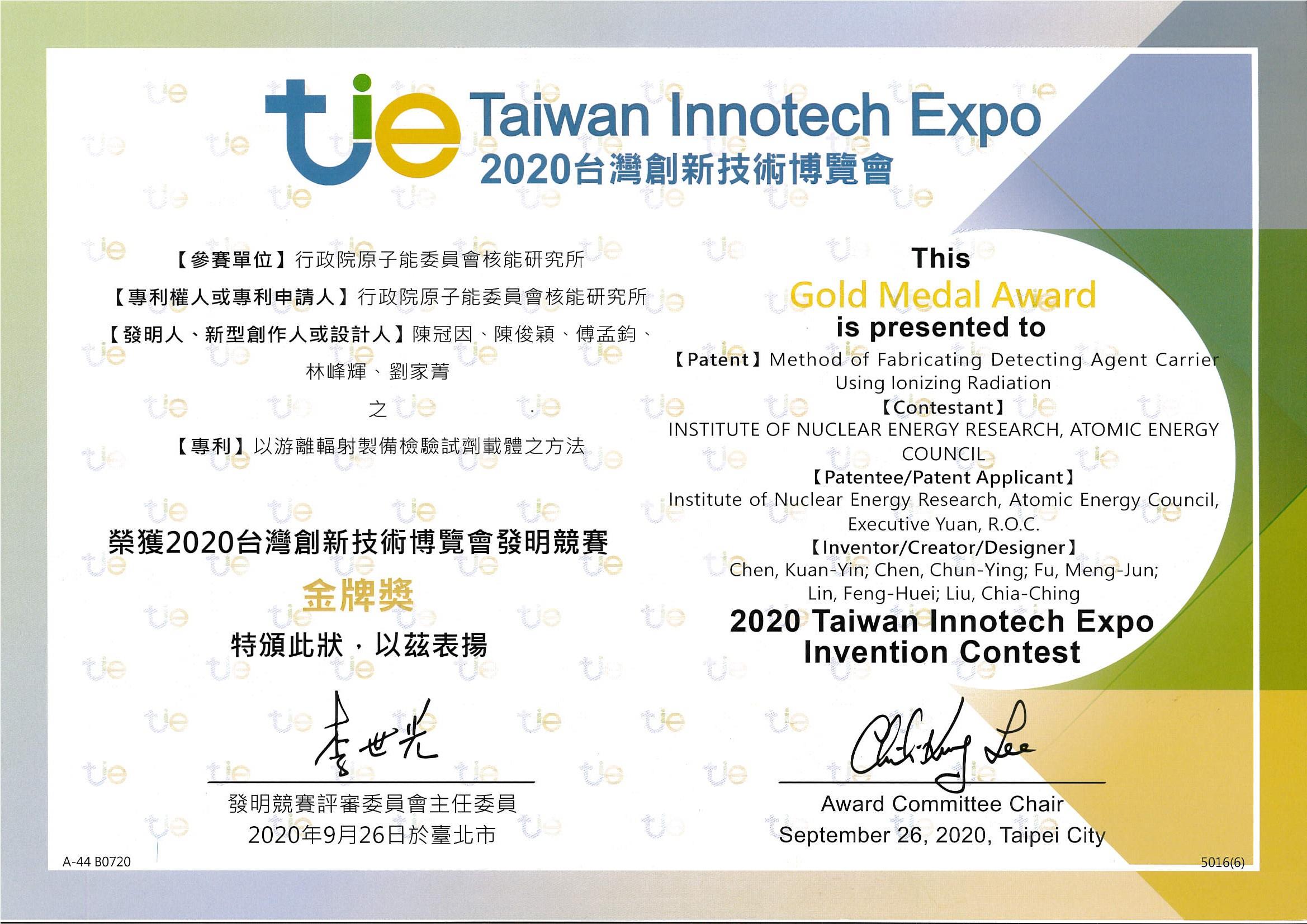 賀!本所林峯輝特聘研究員榮獲2020經濟部智慧財產局之「台灣創新技術博覽會發明競賽金牌獎」